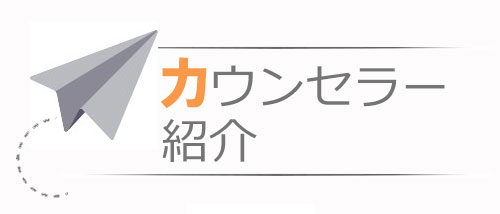 カウンセラー紹介