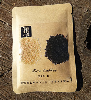 南阿蘇ナチュラルハーブティー(玄米コーヒー)