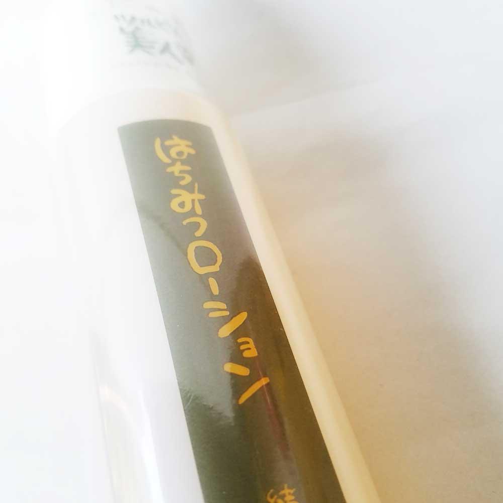 ハチミツローション 1本(180ml)