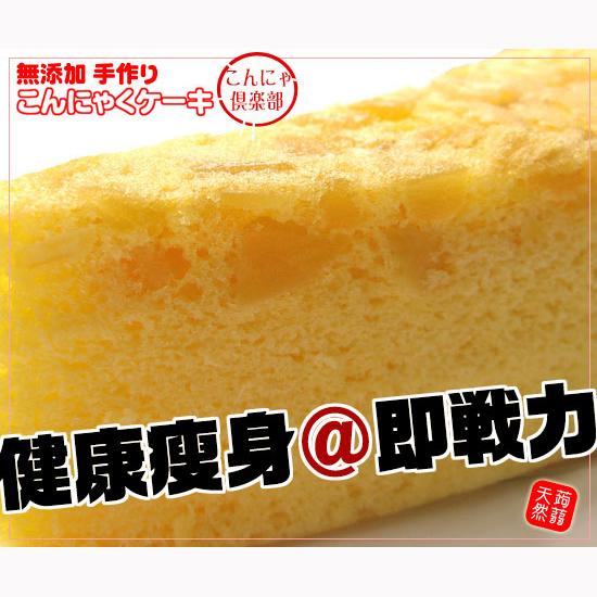 こんにゃくケーキ《健康セット》(別便)