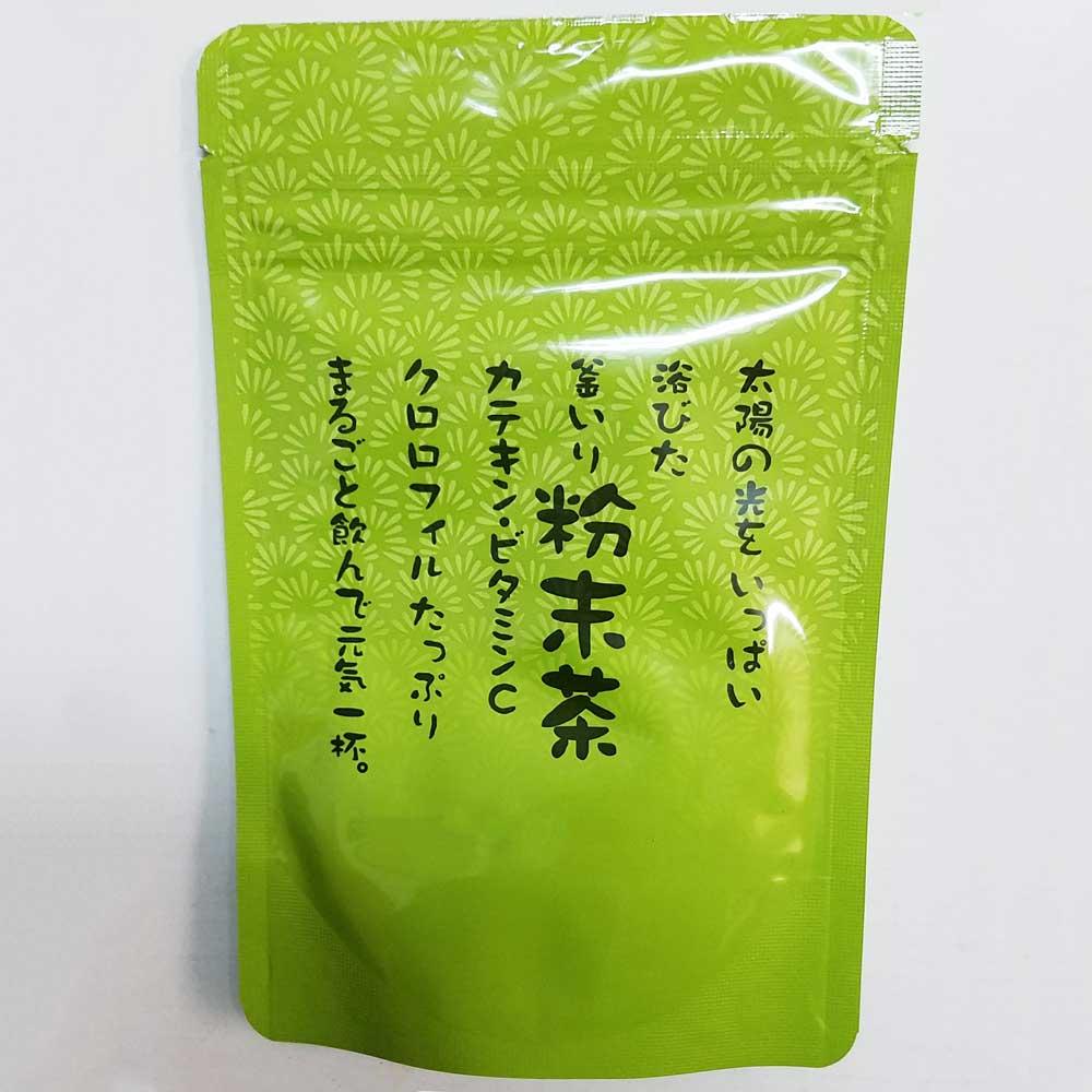 無農薬栽培 釜炒り玉緑茶 ≪粉末茶≫1袋(30g)