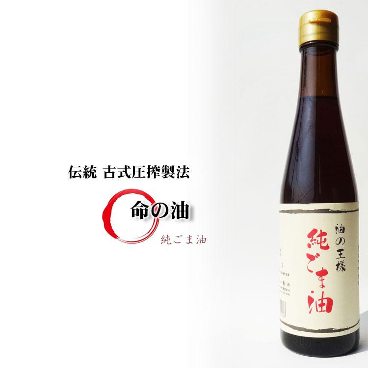 伝統 古式圧搾製法 純ごま油 1本(660g)