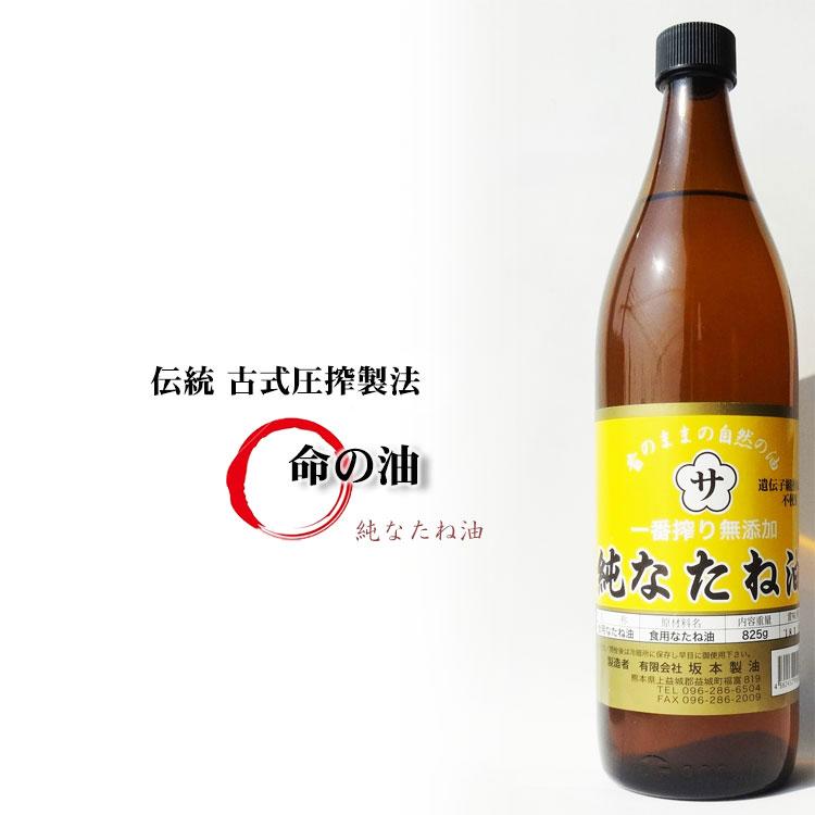 伝統 古式圧搾製法 なたね油 1本(825g)
