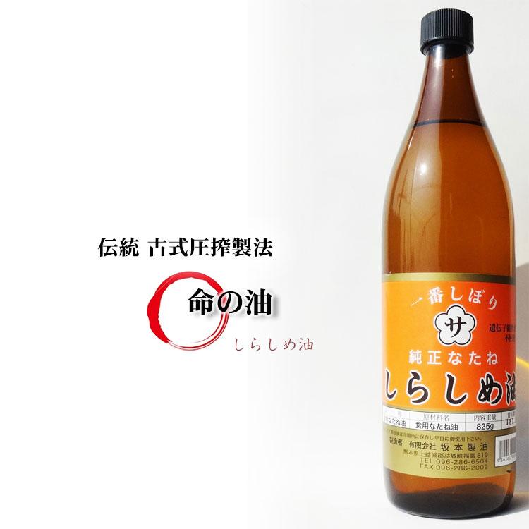 伝統 古式圧搾製法 しらしめ油 1本(825g)