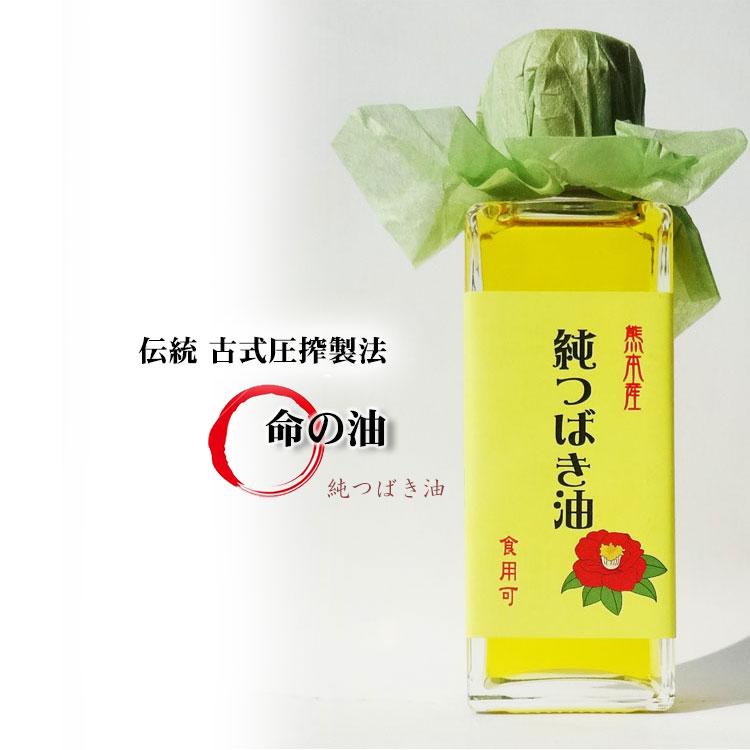 伝統 古式圧搾製法 椿油 1本(100cc)
