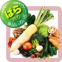 ばら野菜いろいろ