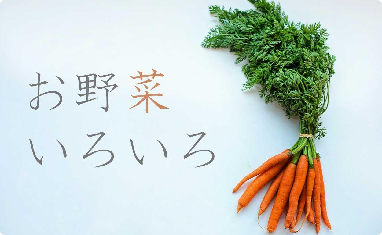 <span>お野菜いろいろ</span>